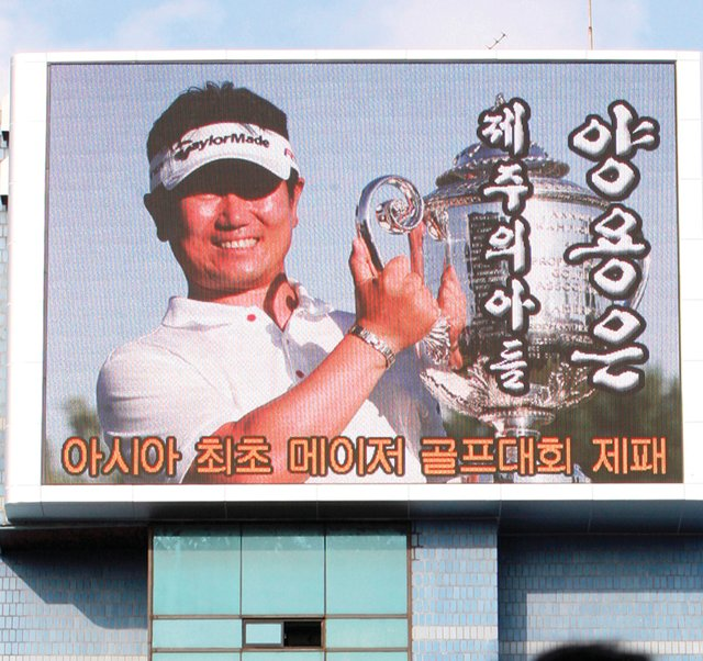 Digital billboards of Y.E. Yang showed up in his home country of South Korea following his PGA Championship win. An estimated 1 in 12 South Koreans play golf.