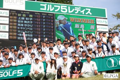Akane Iijima won the Japan LPGA Golf5 Ladies Tournament on Sept. 5, 2010. It was her second success in this tournament, having also won in 2007.